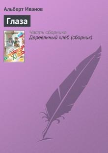 Обложка книги  - Глаза