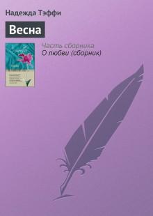 Обложка книги  - Весна