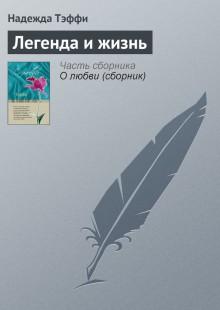 Обложка книги  - Легенда и жизнь