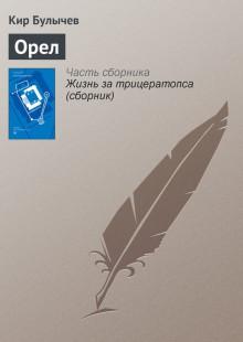 Обложка книги  - Орел