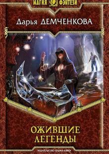 Обложка книги  - Ожившие легенды