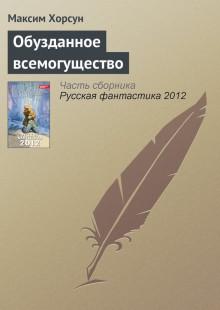 Обложка книги  - Обузданное всемогущество