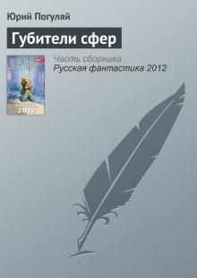 Обложка книги  - Губители сфер