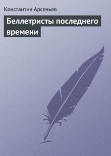 Обложка книги  - Беллетристы последнего времени