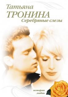 Обложка книги  - Серебряные слезы