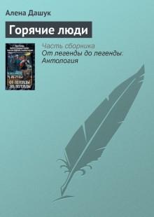 Обложка книги  - Горячие люди