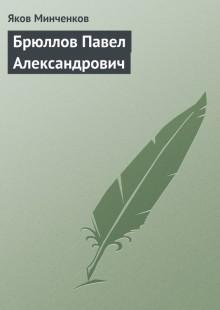 Обложка книги  - Брюллов Павел Александрович