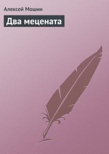 Обложка книги  - Два мецената