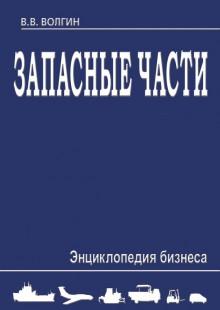 Обложка книги  - Запасные части. Энциклопедия бизнеса