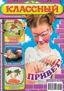 Обложка книги  - Классный журнал №17/2013