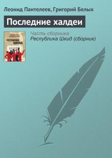 Обложка книги  - Последние халдеи