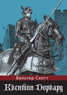 Обложка книги  - Квентин Дорвард