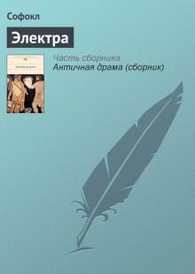 Обложка книги  - Электра