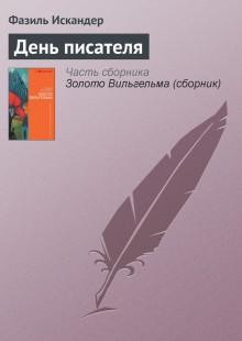 Обложка книги  - День писателя