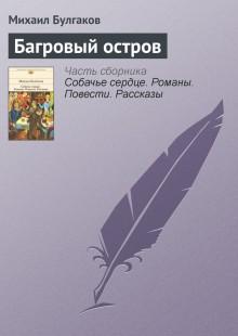 Обложка книги  - Багровый остров