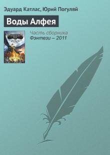 Обложка книги  - Воды Алфея