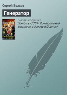 Обложка книги  - Генератор