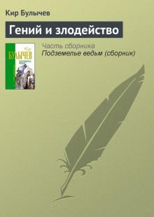 Обложка книги  - Гений и злодейство
