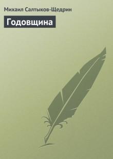 Обложка книги  - Годовщина