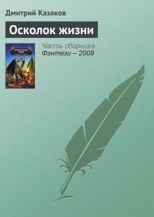 Обложка книги  - Осколок жизни