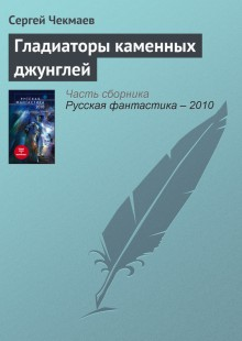 Обложка книги  - Гладиаторы каменных джунглей