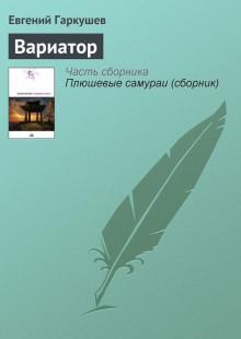 Обложка книги  - Вариатор