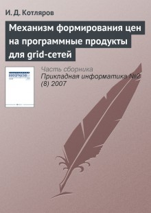 Обложка книги  - Механизм формирования цен на программные продукты для grid-сетей