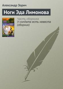 Обложка книги  - Ноги Эда Лимонова