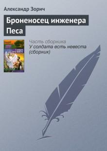 Обложка книги  - Броненосец инженера Песа