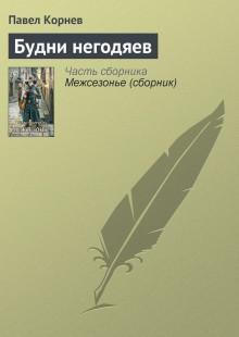 Обложка книги  - Будни негодяев
