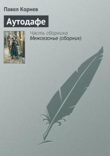 Обложка книги  - Аутодафе
