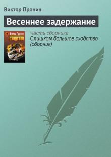 Обложка книги  - Весеннее задержание