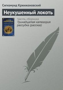 Обложка книги  - Неукушенный локоть