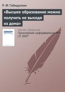 Обложка книги  - «Высшее образование можно получить не выходя из дома»