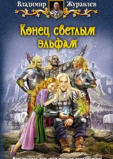 Обложка книги  - Конец светлым эльфам