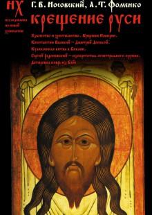 Обложка книги  - Крещение Руси