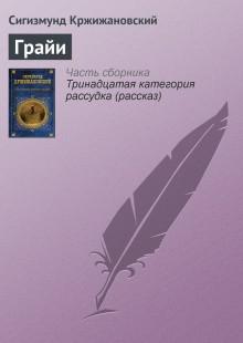 Обложка книги  - Грайи