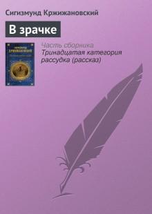 Обложка книги  - В зрачке