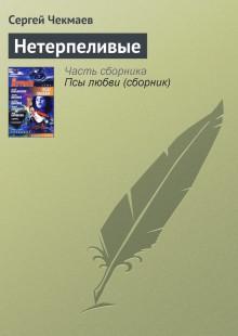 Обложка книги  - Нетерпеливые