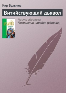 Обложка книги  - Витийствующий дьявол