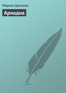 Обложка книги  - Ариадна