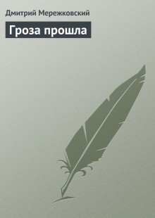 Обложка книги  - Гроза прошла