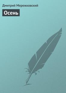 Обложка книги  - Осень
