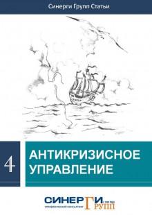 Обложка книги  - Антикризисное управление (сборник)