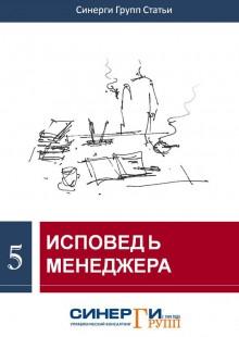 Обложка книги  - Исповедь менеджера (сборник)