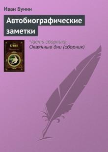 Обложка книги  - Автобиографические заметки