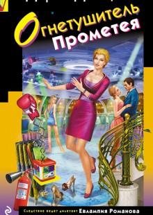Обложка книги  - Огнетушитель Прометея