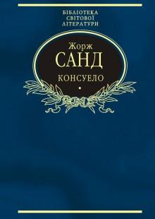 Обложка книги  - Консуело