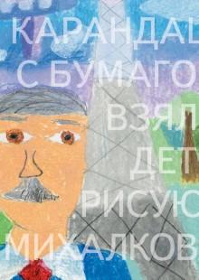 Обложка книги  - Я карандаш с бумагой взял… Дети рисуют С. Михалкова