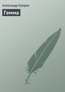 Обложка книги  - Гемма
